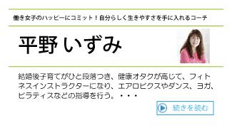 5平野コーチ
