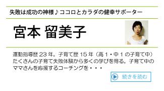 13宮本コーチ