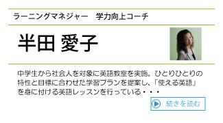 11半田コーチ