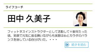 7田中コーチ