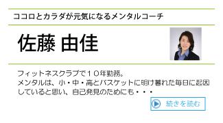 12佐藤コーチ