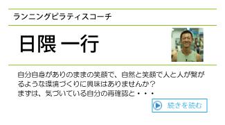 4日隈コーチ