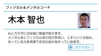19木本コーチ