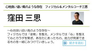 14窪田コーチ